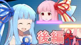 琴葉葵がポータルで姉を転送するゲーム【S