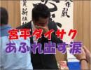 【沖縄の声】宮平ダイサクの挑戦~西原町