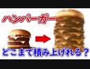 最強のハンバーガーを作る!!!