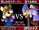 【第八回】64スマブラCPUトナメ実況【Cブロック第十三試合】