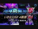 【地球防衛軍5】いきなりINF4画面R4 M18【ゆっくり実況】