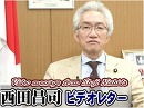 【西田昌司】台風21号の教訓、復興と未来への課題[桜H30/9/13]