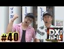 DXバトル マコカップトーナメント#40