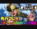 【無双OROCHI3】先行プレイ ~Sランク+10000コンボを目指す~