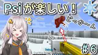 【Minecraft】あかりの雪原工魔譚 #6【VOI