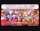 アイドルマスター シャイニーカラーズ生配信 ~放課後クライマックスガールズ初出...