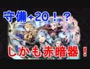 【FEH】#48 新英雄、闇へと進みゆく 新スキルや赤暗器が追加!【ファイアーエムブ...