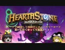 【Hearthstone】ゆっくりがアリーナ8~12勝のさらに先にある物を目指して!Part54