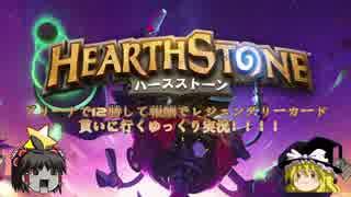 【Hearthstone】ゆっくりがアリーナ8~12勝のさらに先にある物を目指して!Part54【機械の体】