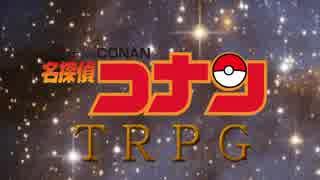 【初心者TRPG】ポケモンTRPG 第6話