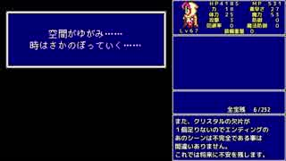 FF5 魔法のみ全裸一人旅AS1 Part63 も
