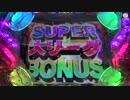 【発表会動画】CR巨人の星~栄光の軌跡~【超速ニュース】