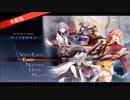 最新情報 PS4「英雄伝説 閃の軌跡Ⅳ-THE END OF SAGA-」東京ゲームショー体験版、DL...