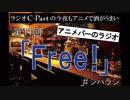 シパラジ 第11回『 Free! 』【ラジオ C−Partの今夜もアニメで酒がうまい】