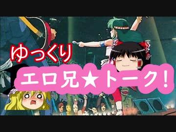ゆっくりエロアニトークvol.3【アダルトアニメOP集】