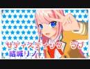 【歌ってみた】サディスティック・ラブ【オリジナルMV】