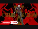 【Switch新作】デモンエクスマキナ DAEMON X MACHINA [Nintendo Direct 2018.9.14]