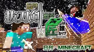【日刊Minecraft】最強の抜刀VS最凶の匠は誰か!?絶望的センス4人衆がカオス実況!#3【抜刀剣MOD&匠craft】