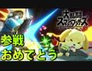 スマブラプレイヤーがNintendo Direct 2018.9.14(スマブラ発表部分)を実況【うばま...