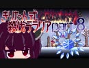 【Terraria Calamity】 きりたん式 殺伐テラリアpart8 【VOICEROID実況】