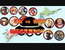 【MUGEN】正義vs侵略者!都道府県陣取りゲーム パート17