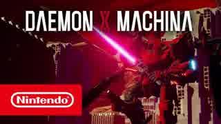 【9/14公開ゲームプレイ】DAEMON X MACHIN
