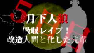 【クッキー☆人狼】月下闇鍋☆ 4村目の4