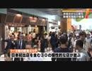 """渋谷に2つの複合施設が同時開業 """"若者の街""""が進化"""
