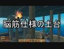 【ゆっくり実況】ありきたりな海洋サバイバル Part13【Raft】