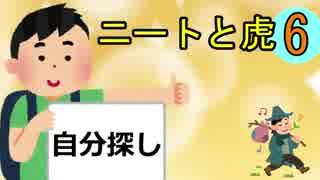 ニートと虎【6】