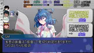 【シノビガミ】ひとくちイン・ザ・ミスト