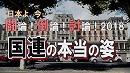 【討論】国連の本当の姿 (※初公開!ジュネーブ取材映像あり)[桜H30/9/15]
