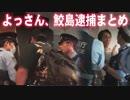 よっさん、鮫島逮捕まとめ【しんやっちょ】