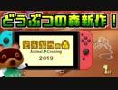 【マリオカート8DX】オンライン対戦の荒波に揉まれる 実況54