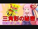 【7円】三角形の秘密ゲームLord VS Nas Vai RTA_01:31.83