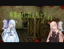 【Dead by Daylight】 琴葉姉妹は殺人鬼と踊る Part2