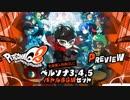 「ペルソナQ2 ニュー シネマ ラビリンス 」【PQ2】先着購入特典DLC紹介動画