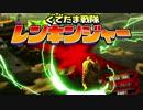 【実況】ぐでたま戦隊レンキンジャー 第5話【MHXX】