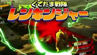 【実況】ぐでたま戦隊レンキンジャー 第5