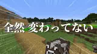 【Minecraft】自作リソースパックをゆっく