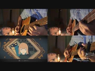 【ギター】秒針を噛む Acoustic Arrange.Ver 【多重録音】