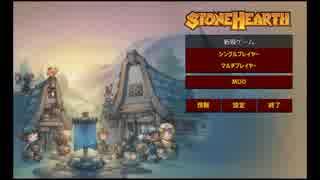 【StoneHearth】開拓してみようか?【ゆっ