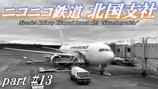 【Simutrans】ニコニコ鉄道北国支社#13