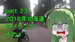 とことこいくSEROW250 part 23 ~2018年北海道ツーリング その1~