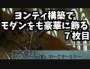 【MTGMO】ヨンティ構築でモダンをも豪華に飾る 7枚目