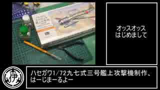 【プラモデル】ハセガワ1/72九七式三号艦
