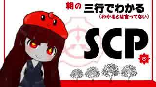 三行でわかる朝のSCP紹介 1週間総集編 9/8~14