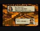 【タクティクスオウガ】名作ゲームを堪能したい Part8