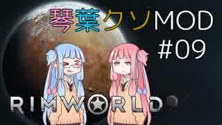 【RimWorld】琴葉クソMOD #09【VOICEROID