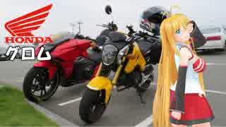 【KLX125】新弦巻マキと名所探訪 第1話「宮崎県・鏡山展望所」